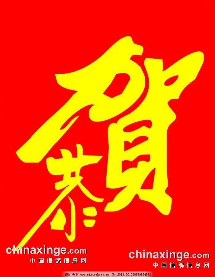 恭贺 黑龙江冠宇国际赛鸽中心